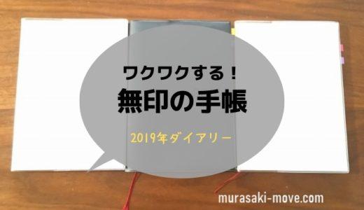 【2020年】ワクワクする無印の手帳!安い・デザイン・品質良し!