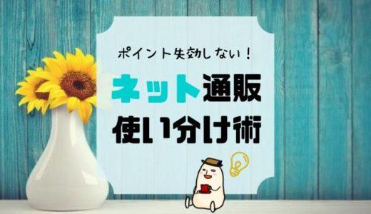 【2019年】ネット通販4社使い分け術!転勤でのポイント失効なし